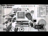 Soviet electronic music from 1932. The 'Variophone'