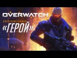 Короткометражка Герой  Overwatch