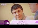 Азат Фазлыев - Яшьлек бит ул бер генэ