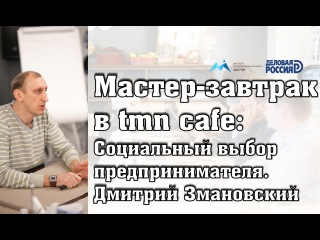 Мастер-завтрак в tmn cafe: Социальный выбор предпринимателя