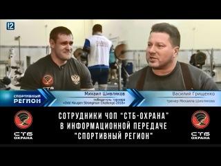 """Сотрудники ЧОП """"СТБ-Охрана"""" в информационной передаче"""