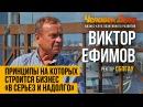 КАК ПОСТАВИТЬ ЦЕЛЬ В РЕАЛЬНОМ БИЗНЕСЕ Бизнес-секреты Виктор Ефимов (СПбГАУ) Человек Дела