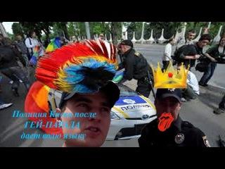 Полиция Киева после ГЕЙ-ПАРАДА дает волю языку. АНОНС.