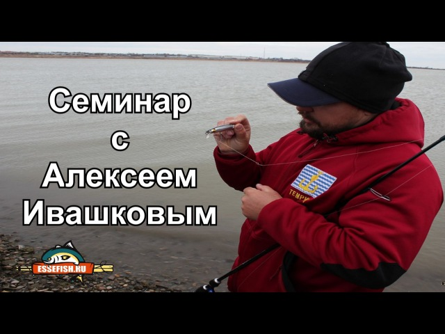 EsseFish. Семинар с Алексеем Ивашковым.