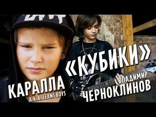 [Official HD] Каралла a.k.a. Jeans Boys feat В.Черноклинов - Кубики