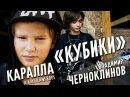 Official HD Каралла a.k.a. Pioneers feat В.Черноклинов - Кубики
