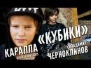 Official HD Каралла a k a Jeans Boys feat В Черноклинов Кубики