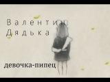 Слава КПСС - Детская танцевальная музыка