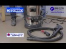 Парогенератор Bieffe Парогенератор Emilio Plus RA для чистки паром паропылесос в одном корпусе