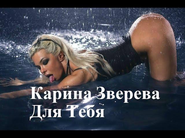 Голая Карина Зверева Голые Знаменитости Смотри на Голаую Карину Звереву Голые Знаменитости  » онлайн видео ролик на XXL Порно онлайн