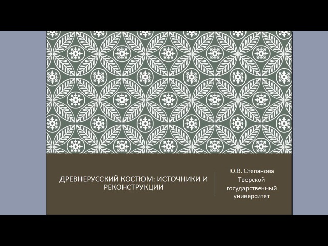 Древнерусский костюм источники и реконструкция Степанова В Ю лекция