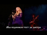 Blackmore's Night - Toast to tomorrow (Тост за завтра) русские субтитры