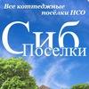 Коттеджные поселки Новосибирска - СибПоселки