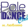 Pole Dance Club/ Exotic, Stretching, Aerial Silk