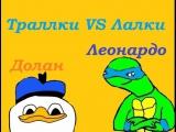 Долан VS Леонардо. Эпичная Рэп Битва!