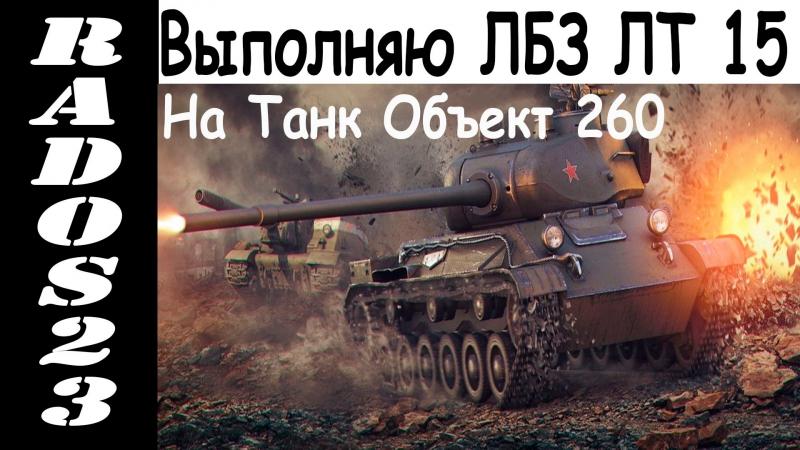 Выполняю ЛБЗ ЛТ-15 Мастер агрессивной разведки карта-Линия Зикфрида