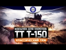 T 150 - Классический тяжелый танк Отлично подходит для Укреп районов World of tanks Wot