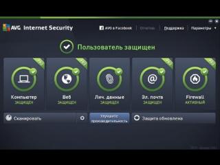 AVG Internet Security 2015 беспл лицензия на 1 год