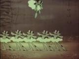 Чайковский. Лебединое озеро. Танец маленьких лебедей (фрагмент из мультфильма