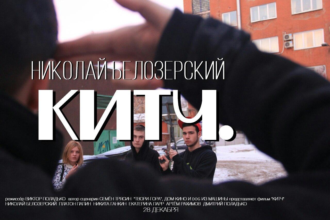 КИТЧ. (2015)