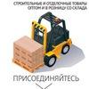 Склад Ремонта – 16 000 товаров для ремонта