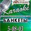 Караоке -Кафе Боярское
