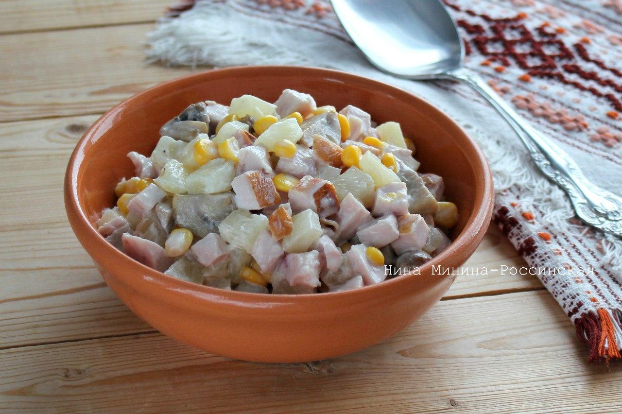 рецепты салата с шампиньонами и окорочком