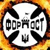 """Середньовічний фестиваль """"Форпост 2017"""""""