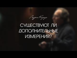 Лоуренс Краусс — Существуют ли дополнительные измерения?