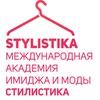 Академия Имиджа Стилистика