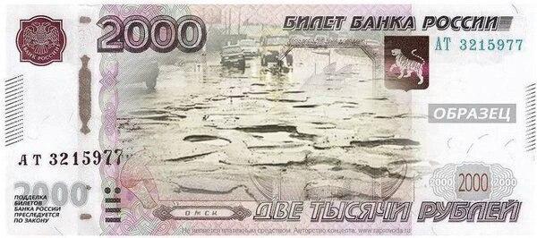 Напомним, что в 2017году планируют выпустить 200р и 2к банкноты