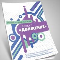 """Логотип Танцевальный проект """"Движение"""""""