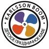 """Детское кафе """"Karlsson-Boom"""" """"Карлсон-Бум"""""""
