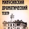 Минусинский драматический театр