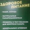 """Магазин """"Здоровое питание"""", г. Короча"""