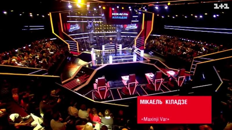 Мікаель Кіладзе в ринзі з композицією Dato Xujadze and Ilana Yahav - Maxinji Var