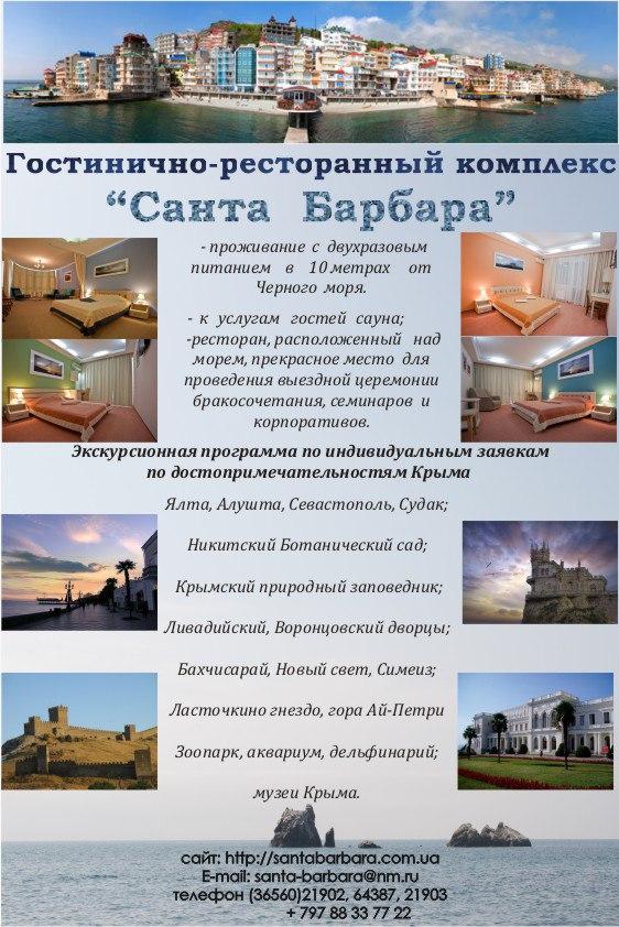 Зимний отдых в Крыму в январе 2016