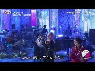 [LIVE] Miliyah Kato×NOKKO - Ningyo @ FNS Uta no Natsu Matsuri 2016 (2016.07.18)