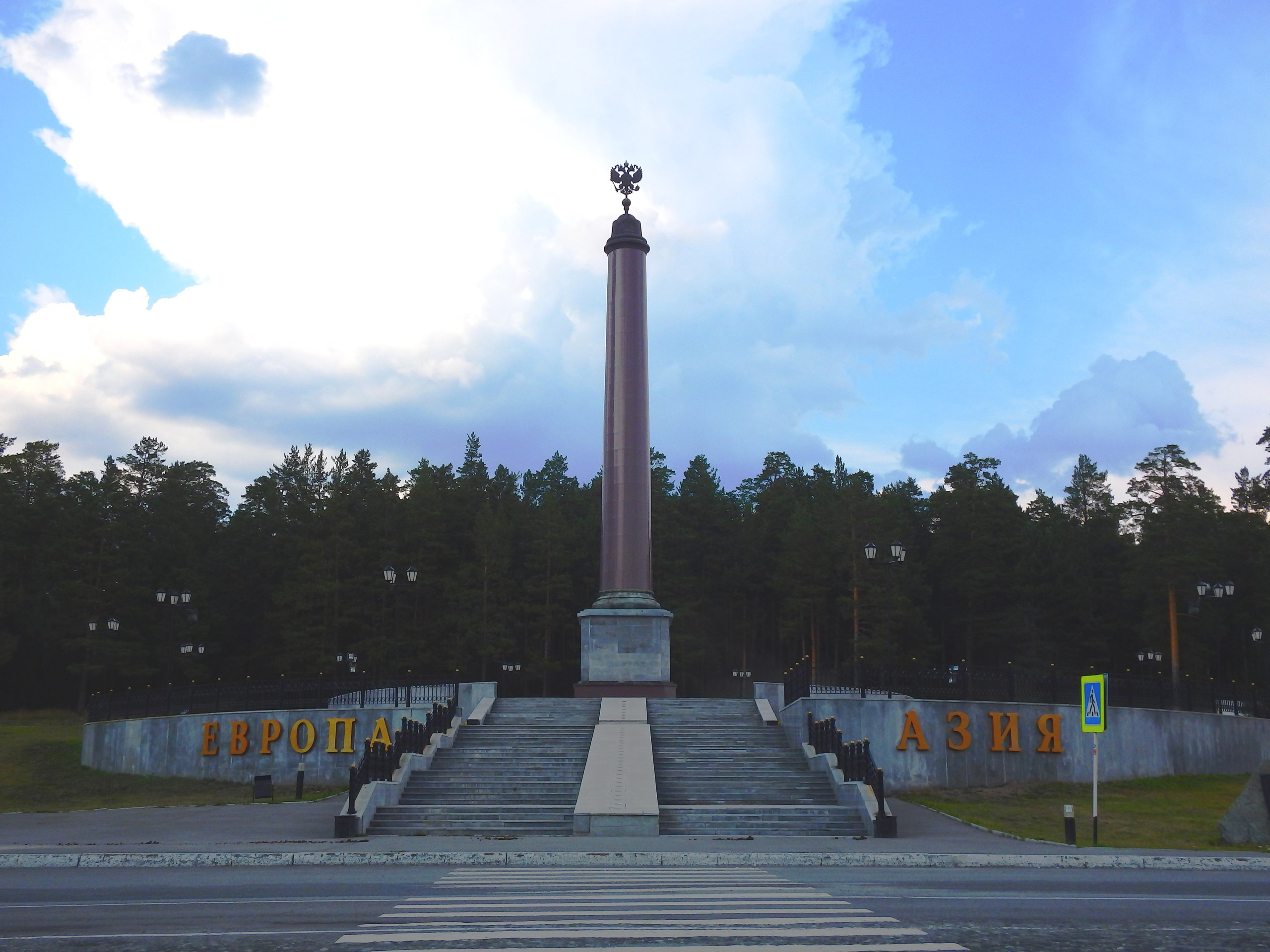 Фото европа азия екатеринбург