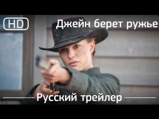 Джейн берет ружье (Jane Got a Gun) 2016. Трейлер русский дублированный [1080]