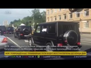 ФСБ наказала выпускников академии за гонки на внедорожниках Gelandewagen по Москве