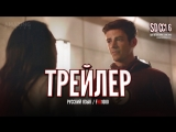 RUS   Трейлер: «Флэш - 3 сезон / The Flash - 3 season» 2016 SDCC2016