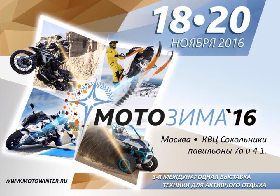 """Выставка """"Мотозима 2016"""" 18-20 ноября Сокольники"""