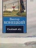даниил гранин блокадная книга