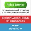 Тенты и Бескаркасная мебель | Relax Service