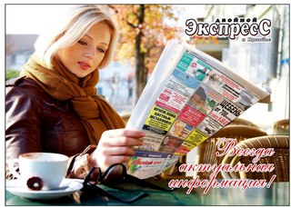 Погдать объявление в газету в югорске частные объявления сумы крс