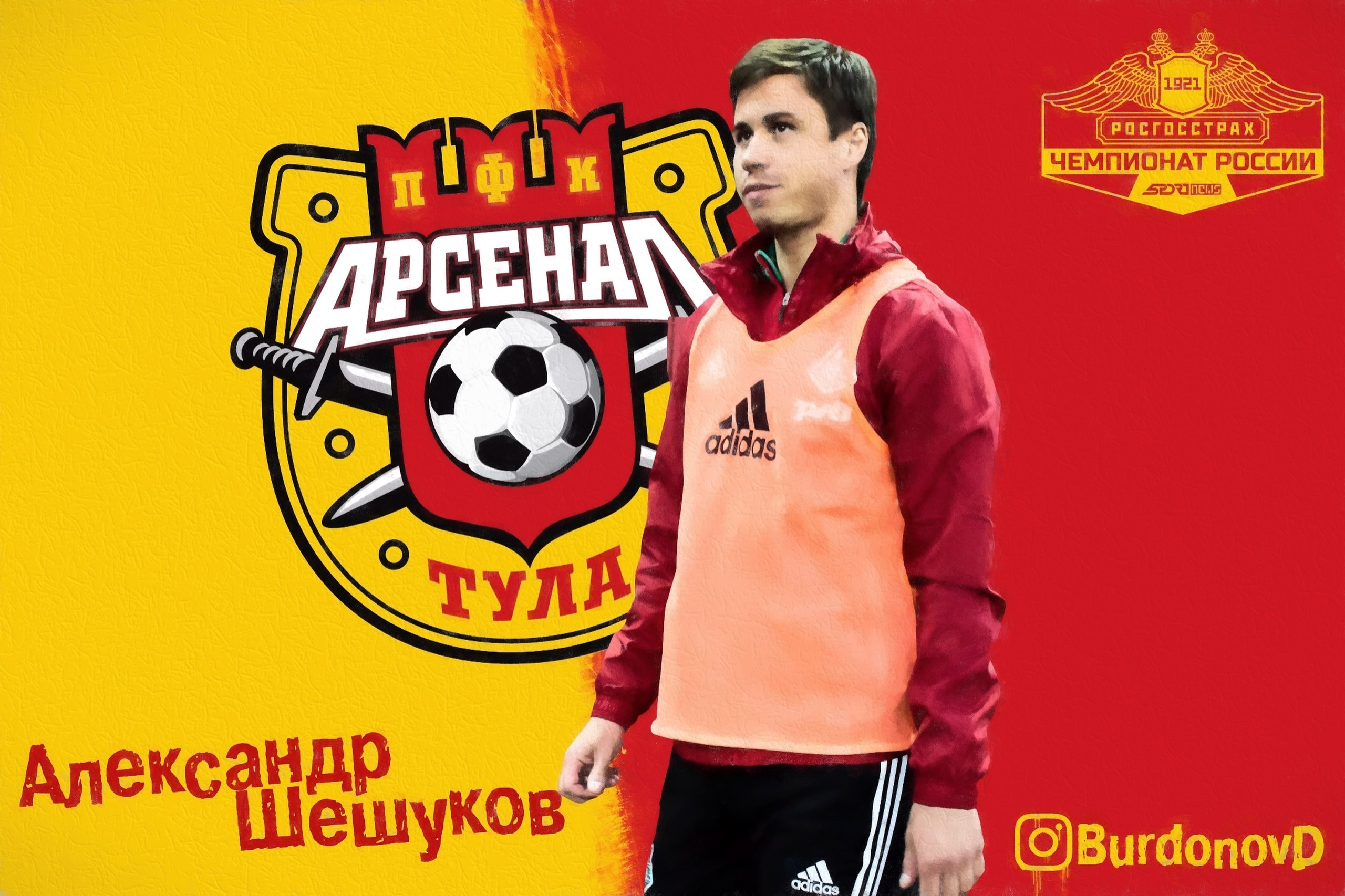 Александр Шешуков (Арсенал Тула). Автор: Дмитрий Бурдонов / Loko.News