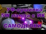 УФ сушка для лака 5W светодиодная лампа с ИК датчиком движения с алиэкспресс aliexpress самоделки