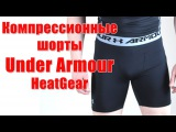 Компрессионные шорты Under Armour HeatGear