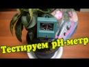 Ph-метр, измеритель влажности и освещенности 3 в 1. Обзор измерителя кислотности п ...